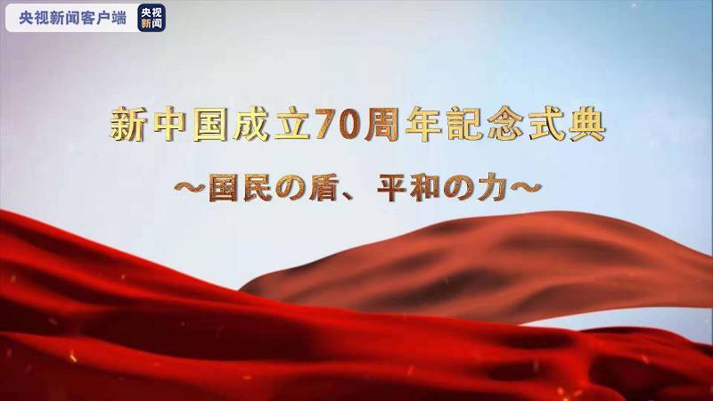 《大阅兵-2019》日本上映 超震撼场面征服观众