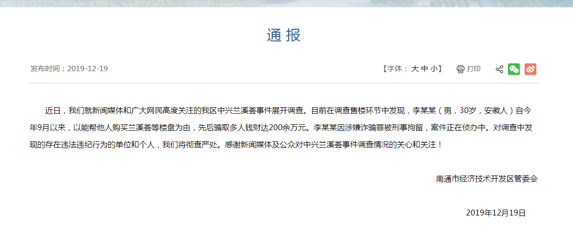 来源:南通市经济技术开发区管委会官网