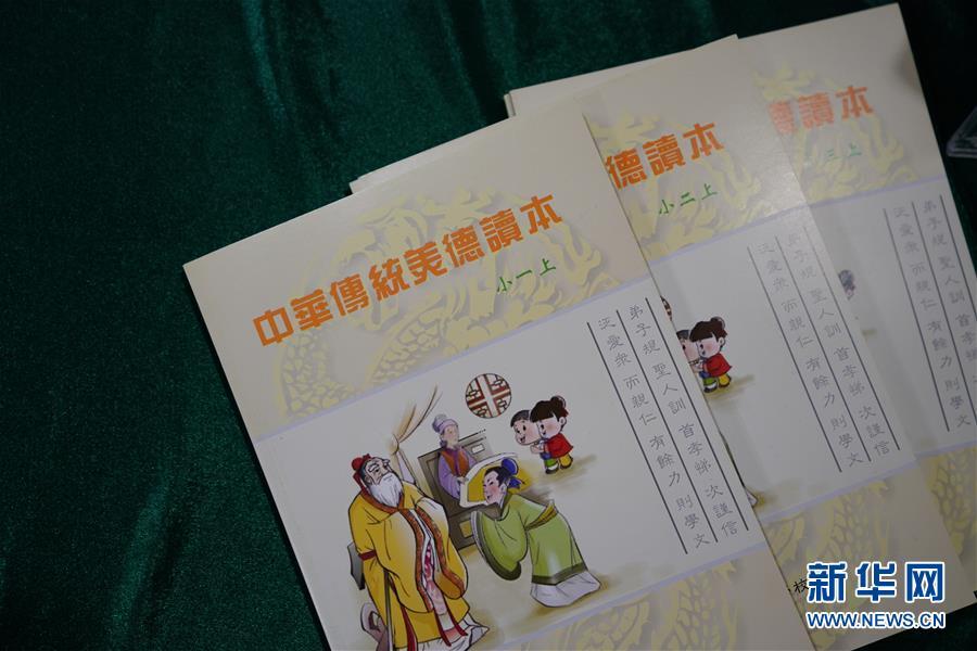 这是12月19日在澳门濠江中学附属英才学校图书馆拍摄的教材。新华社记者 王申 摄