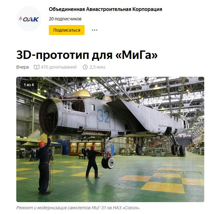 俄罗斯联合航空制造发文《3D打印的米格战斗机》(图源:俄媒)
