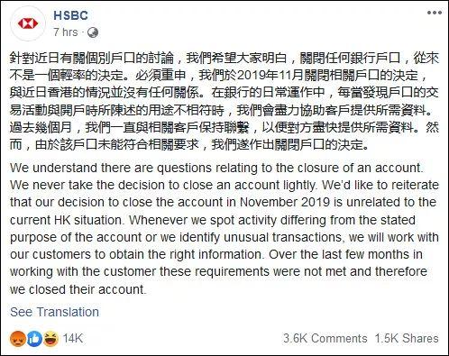 汇丰银行脸书声明截图