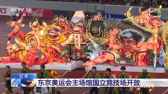 东京奥运主场馆开放博尔特开炮 改造耗资千亿日元