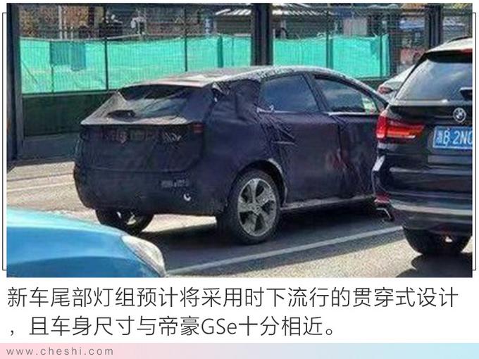續航達500km 吉利新款純電SUV曝光