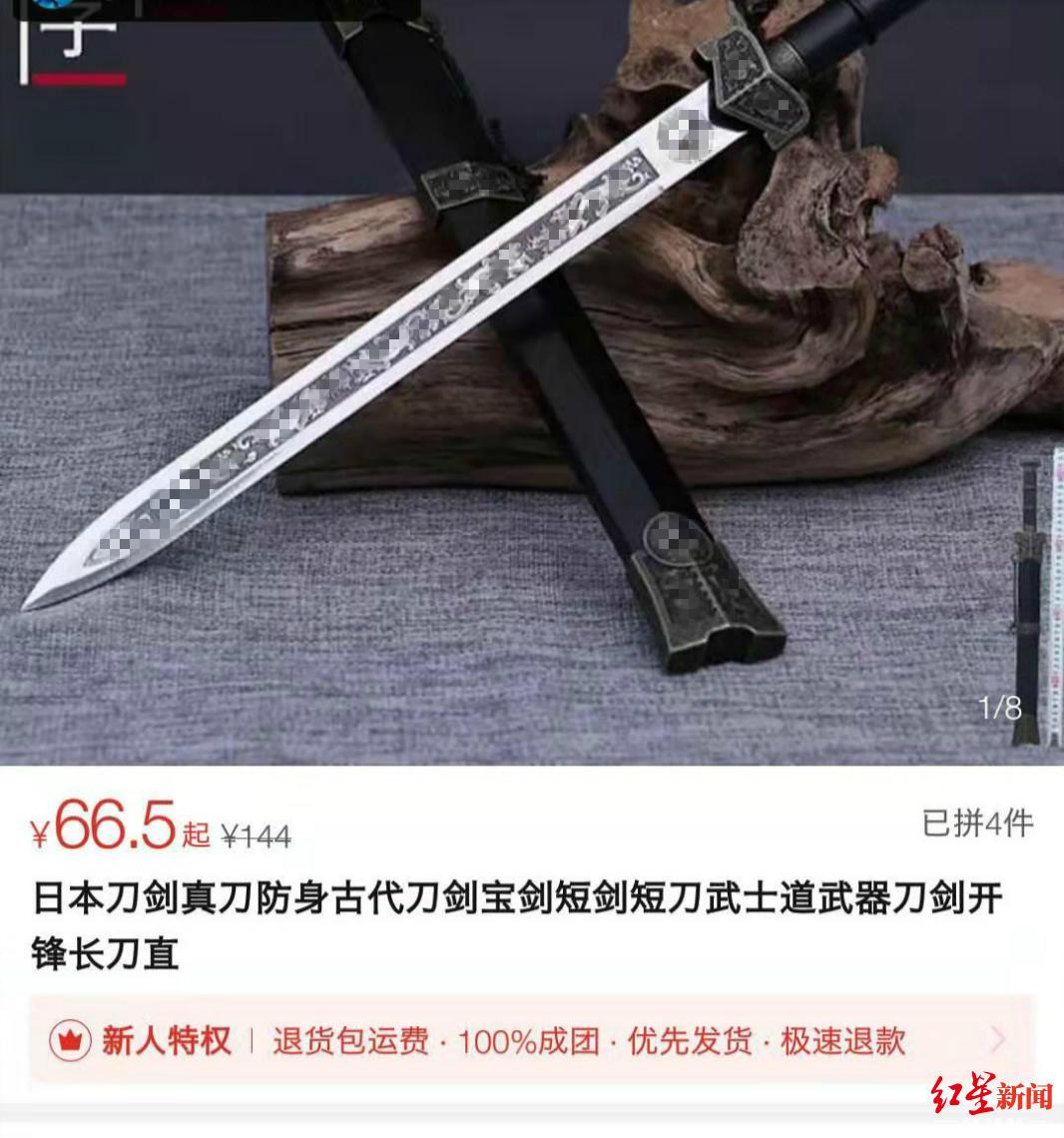 电商平台仍能搜到在售的约束刀具