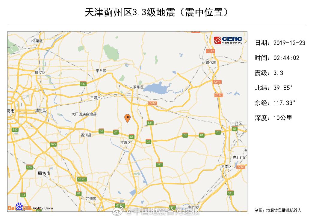 天津3.3级地震震源深度10千米 网友反馈说被摇醒