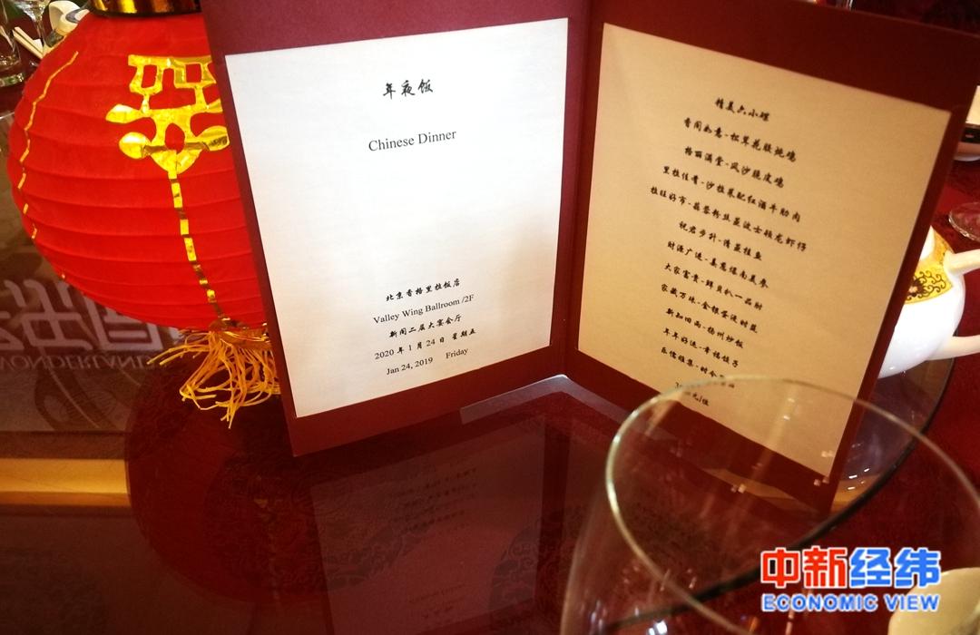 北京某饭店年夜饭套餐菜单 中新经纬 张燕征 摄