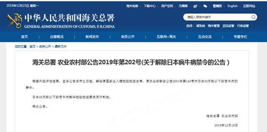 兩部門發布公告:解除日本30月齡以下剔骨牛肉禁令