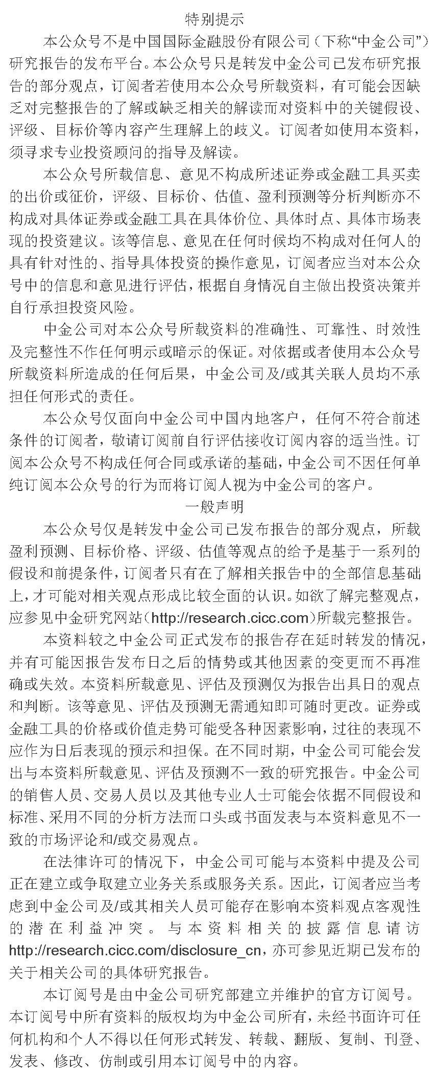 中金:中央農村工作會議解讀
