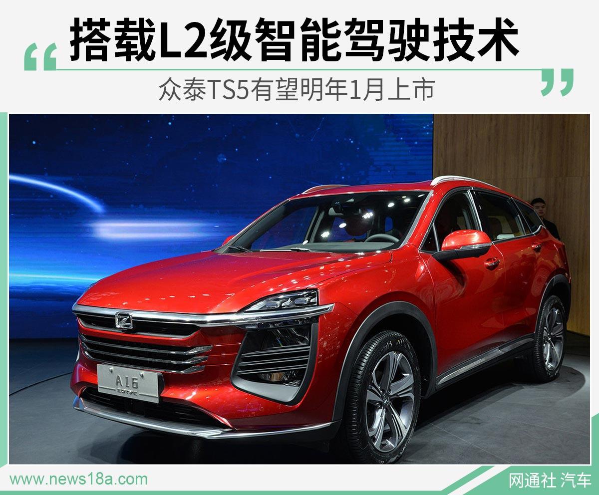 眾泰TS5有望明年1月上市