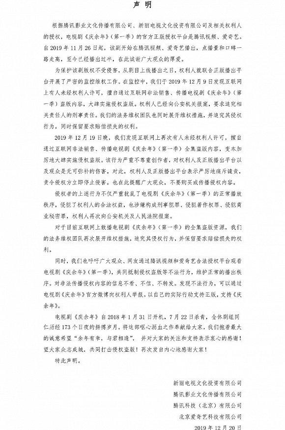 来源 /《庆余年》官方微博