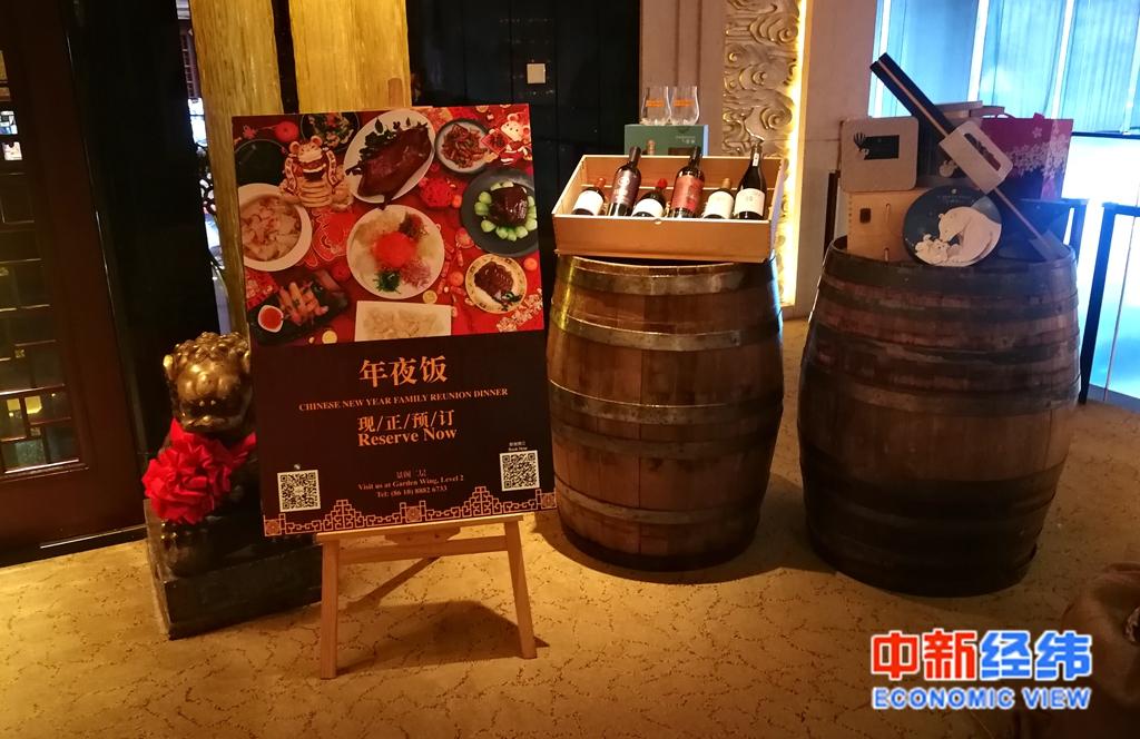北京某饭店预订年夜饭展示牌 中新经纬 张燕征 摄