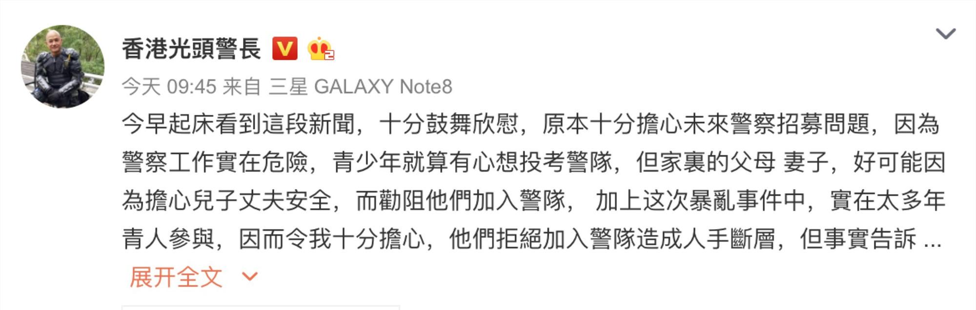 图为香港光头警长刘Sir的微博