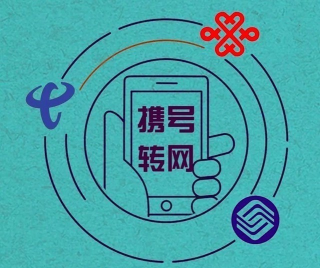 携号转网需付天价违约金 中国电信回应按合约办事