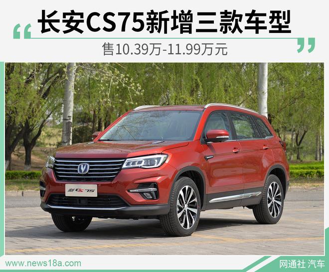 長安CS75新增三款車型 10.39萬起