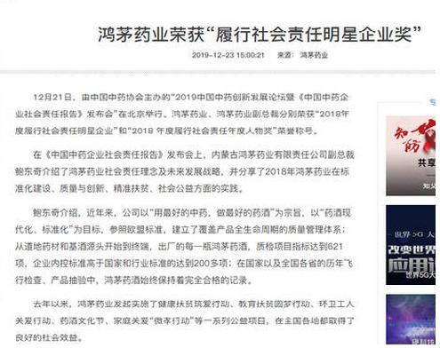 鴻茅成履行社會責任明星 媒體:步子邁得有點大