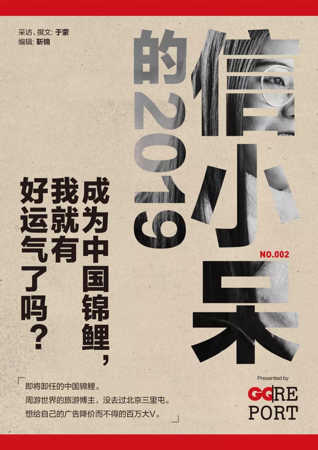 信小呆的2019:成为中国锦鲤,我就有好运气了吗?