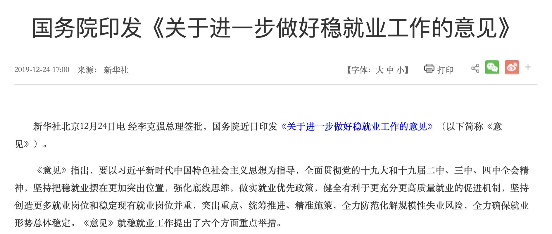 环球时报社评:向李文亮医生致以敬意