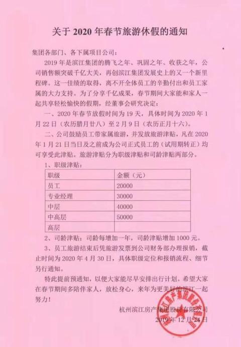 网传滨江集团放伪知照