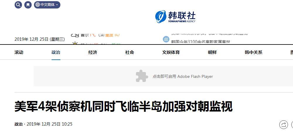 欧洲足坛声援中国?具体是怎么回事?