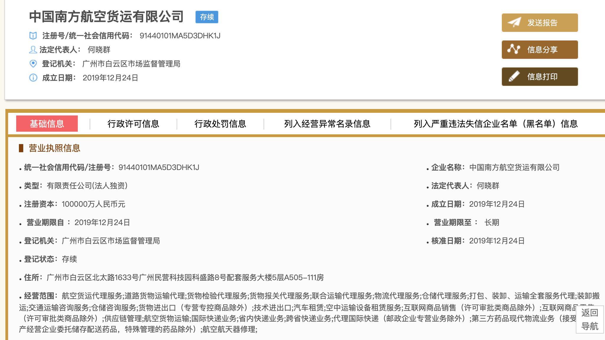 民建会员高武军任北京市房山区副区长(图)