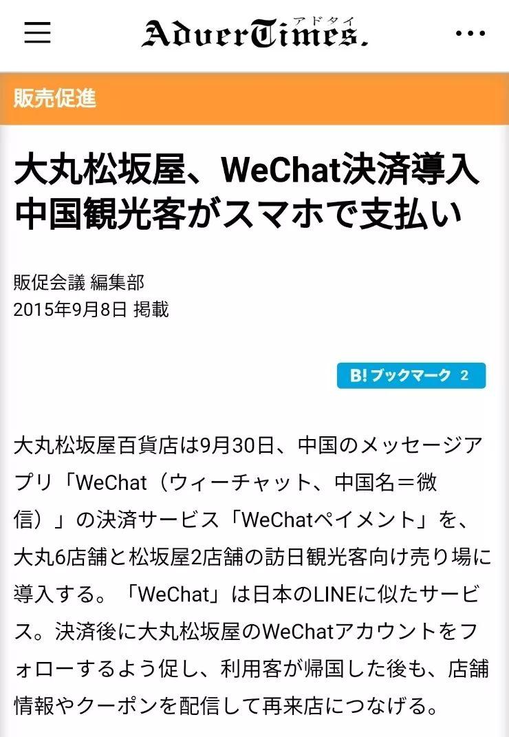 """""""大丸松坂屋,导入微信结账,中国游客用手机支付"""""""