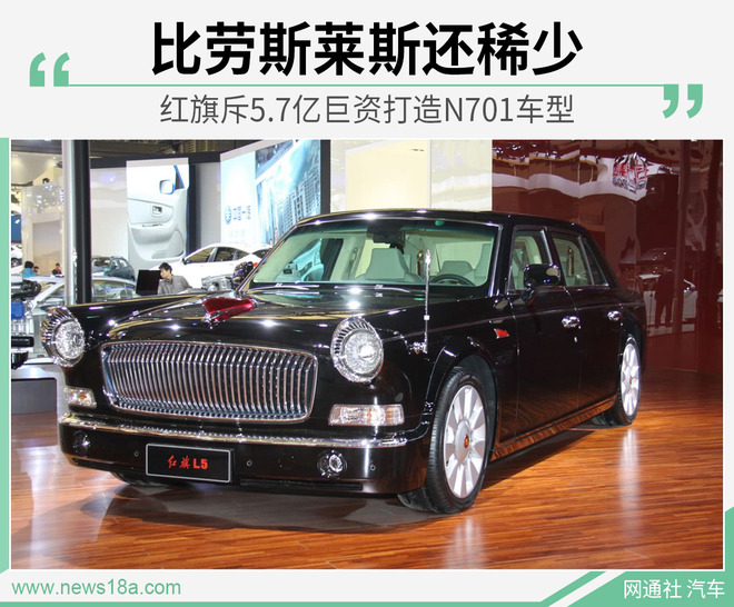 紅旗斥5.7億巨資打造N701車型 明年底投產