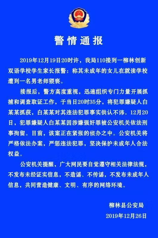 柳林县公安局发布的通报。