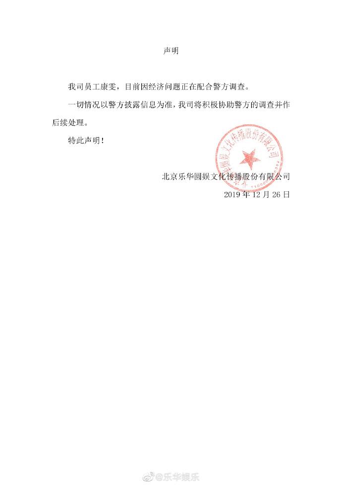 乐华发声明回应员工康雯被抓:因经济问题配合警方调查