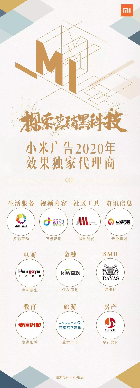 2020年小米和vivo广告独家代理商名单公布!看看都有谁?-CNMOAD 中文移动营销资讯 1