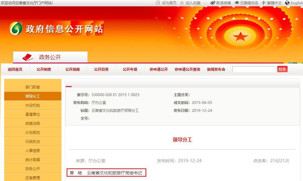 云南省文化和旅游厅网站截图