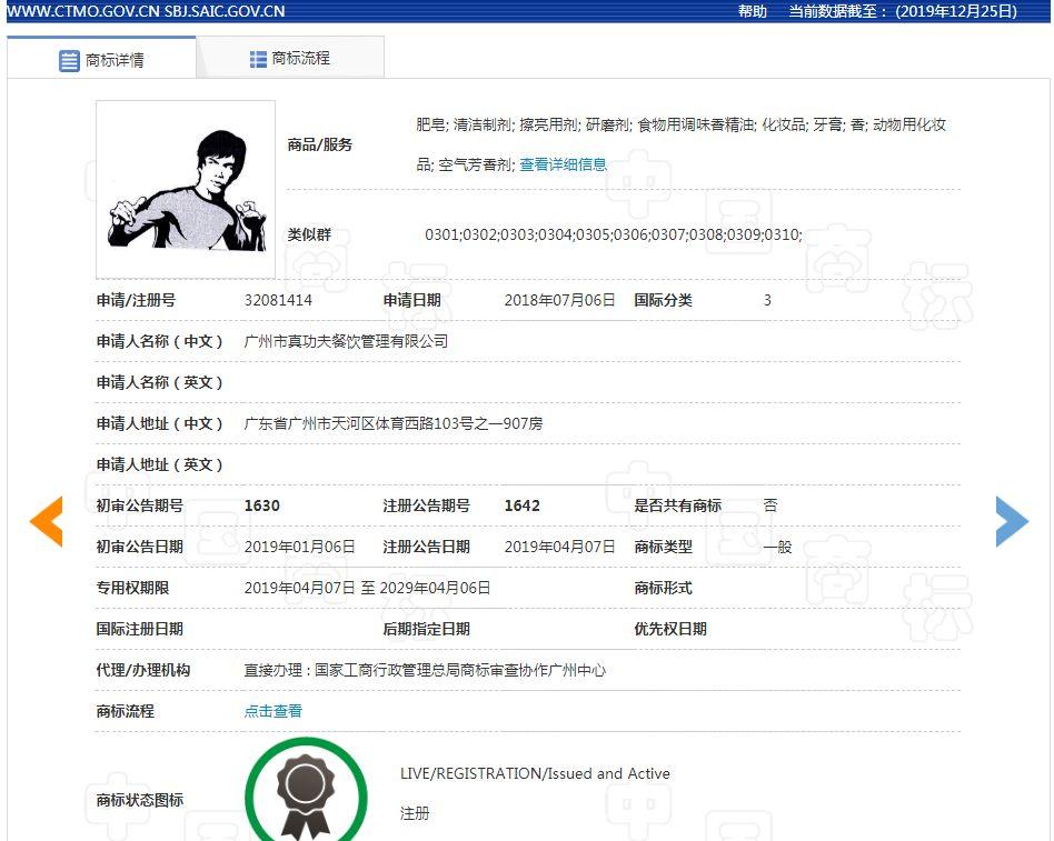 国家知识产权局商标局官网截图