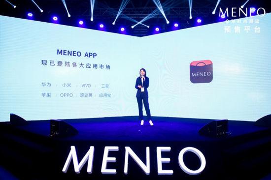 打造全球时尚潮流预售平台 MENEO APP发布会正式启动