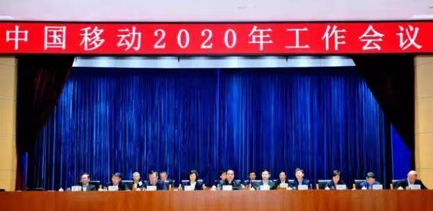 """中国移动2020年工作会议:夯实5G领先基础 全面筑牢创世界一流""""力量大厦"""""""