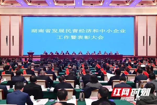 12月27日,湖南省发展民营经济和中小企业工作暨表彰大会在长沙召开。