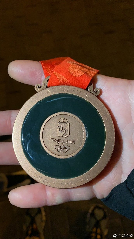 巩立姣收到迟到11年奥运奖牌 称正义和公平从未缺席