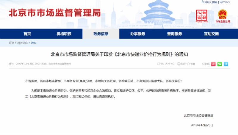 北京出台快递业价格行为规则,禁止价格垄断