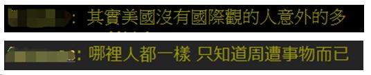 """台男:跟美国人称""""来自台湾"""" 对方""""满脸问号"""""""