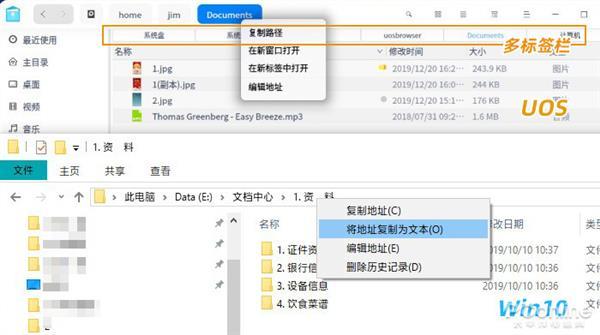 替代Windows还有多远?国产统一操作系统UOS上手体验的照片 - 21
