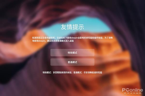 替代Windows还有多远?国产统一操作系统UOS上手体验的照片 - 10