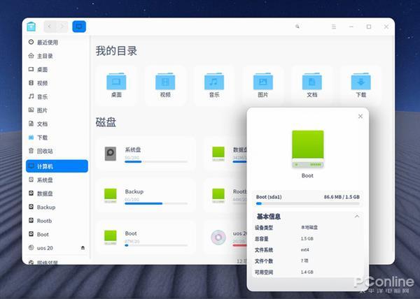 替代Windows还有多远?国产统一操作系统UOS上手体验的照片 - 20