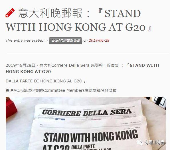 意大利政客等在香港修例风波蹭热度捞好处 被起底