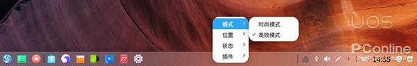替代Windows还有多远?国产统一操作系统UOS上手体验的照片 - 17