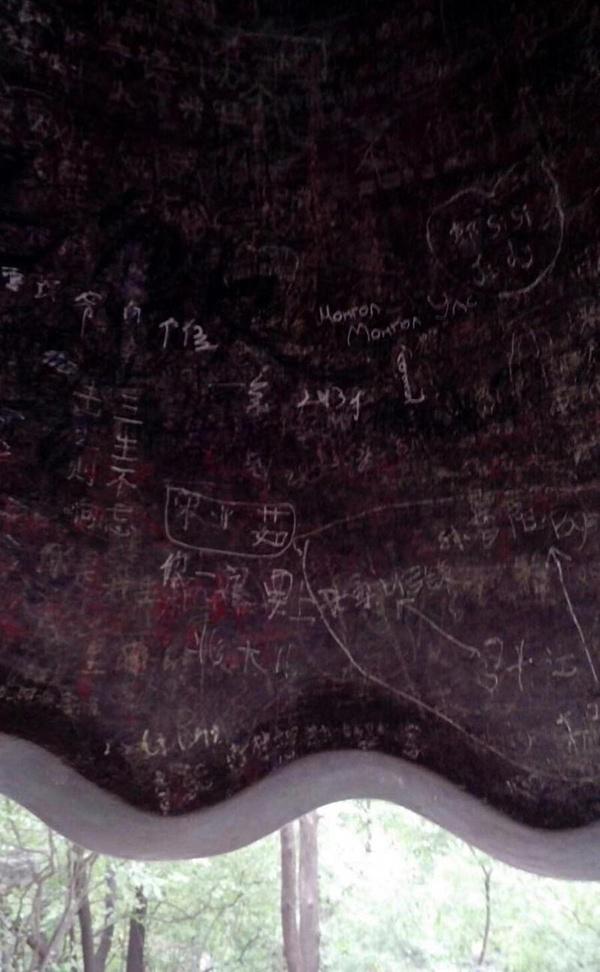 北京大学钟亭中的古铜钟内部充满涂鸦 本文图片均来自北京头条客户端