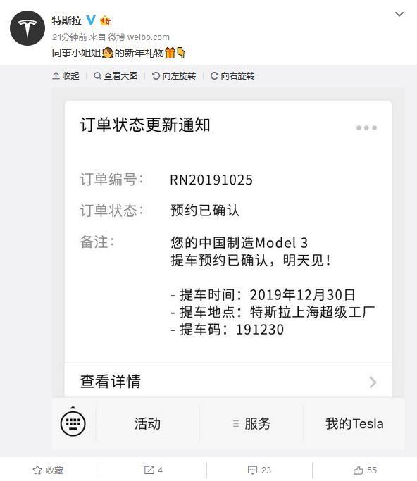 官方:首批中国制造特斯拉Model 3提车时间为12月30日