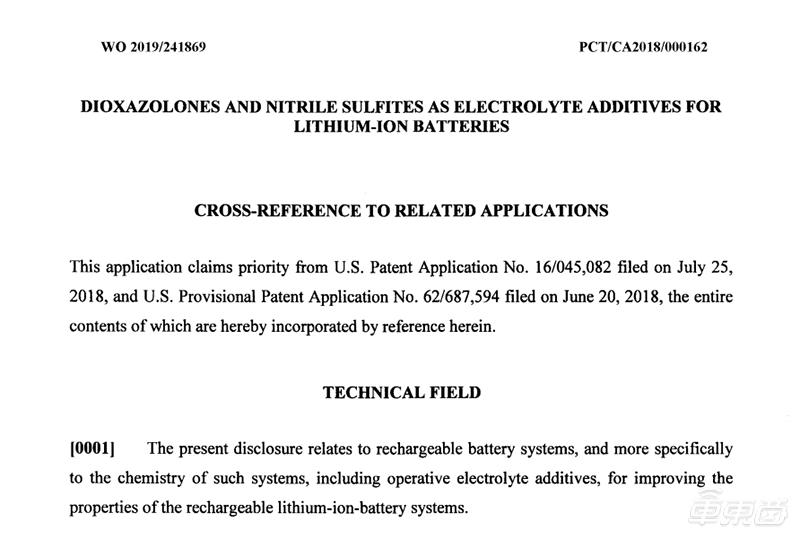 ▲特斯拉获新的电池技术专利