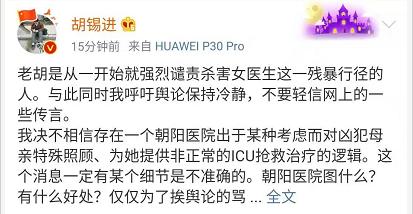 胡锡进:杀医凶徒死有余辜 但勿迁怒于其母
