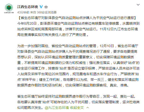 江西彭澤空氣監測站涉嫌遭人為幹擾 責任人被嚴處