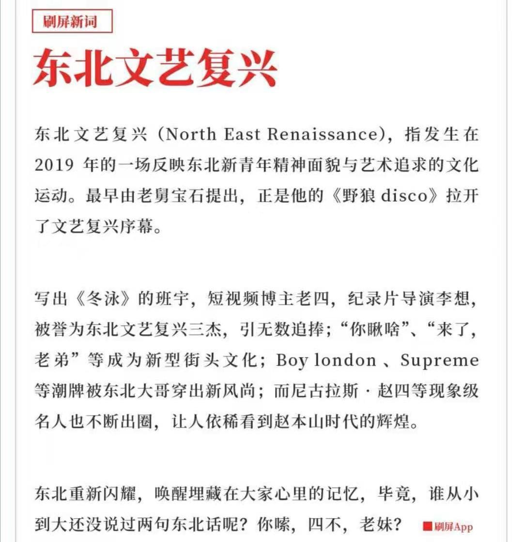 """短视频时代的""""东北文艺复兴"""""""