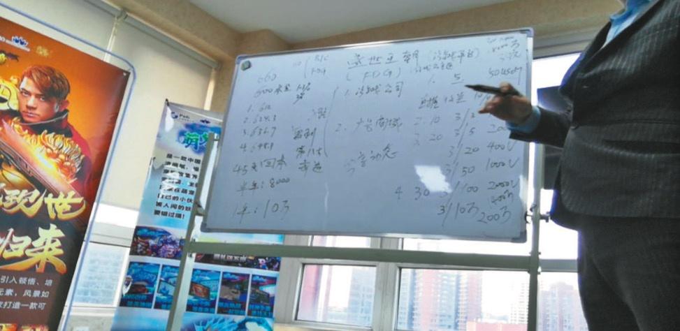 """▲11月30日,朝阳区一间办公室内,""""讲师""""陈洪(化名)正向台下的投资者宣讲""""一年如何赚到 2400 万"""",其项目主要针对老年群体,涉及传销模式。新京报记者 王飞翔 摄"""