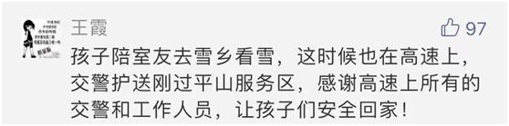 因大雪滞留张艺谋获交警护送特权?黑龙江交警回应